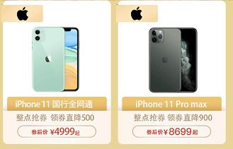 苹果新机拼多多优惠最多,最高直降900!苏宁、京东送货最快