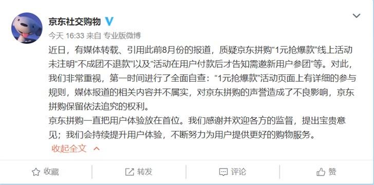 """京东回应""""1元拼购致5万人受骗"""":不实,保留依法追究权利"""