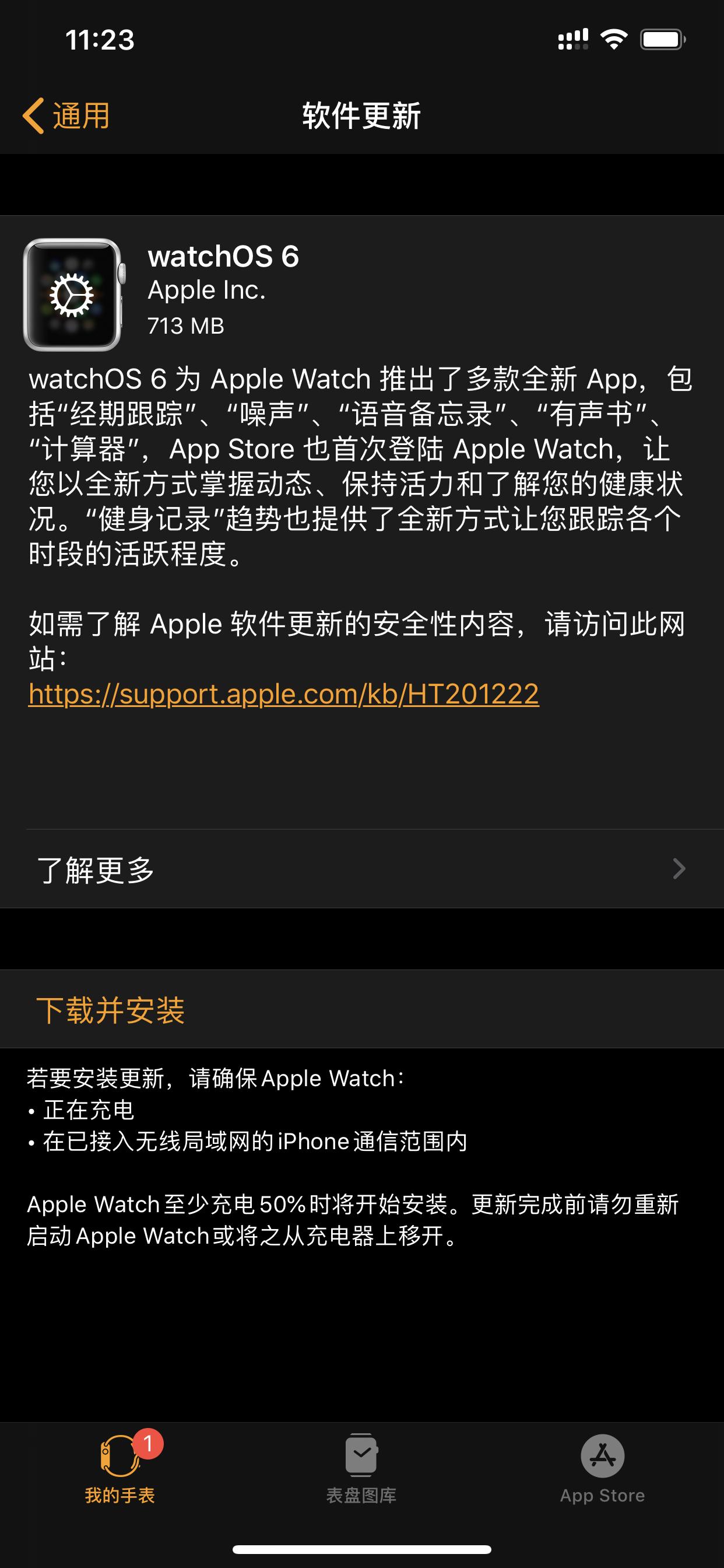 苹果watchOS6正式版推送!