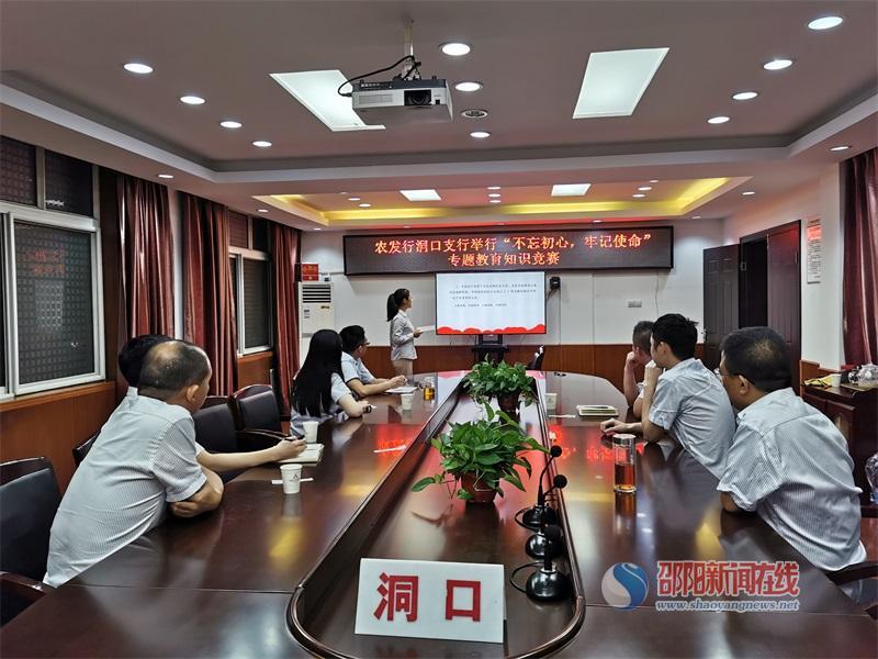 """中国农业发展银行洞口县支行举办""""不忘初心、牢记使命""""主题知识竞赛"""