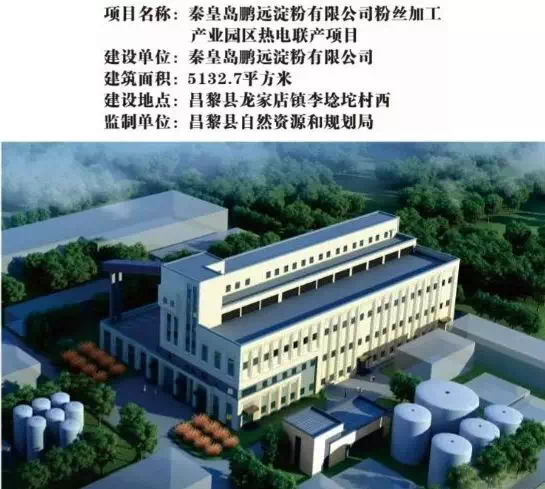 昌黎新增一家供暖企业