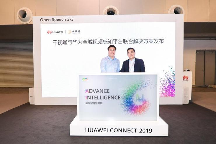 共创智能新高度丨千视通&华为全域视频感知平台联合解决方案正式发布