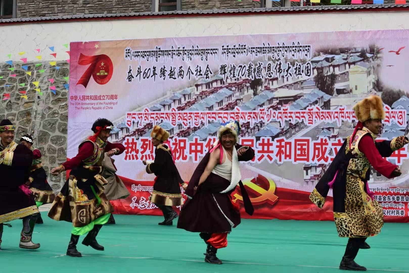 【天河两岸看西藏】庆祝新中国成立70周年暨朗县金东乡来义小康示范村落成仪式举行