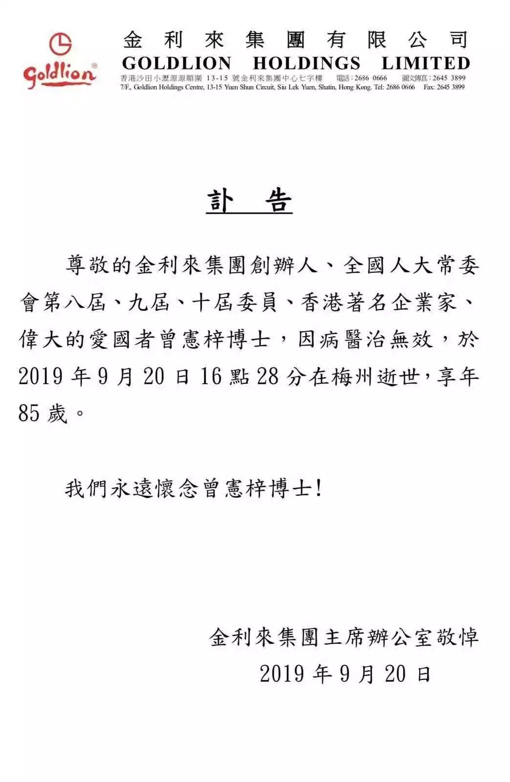 """腾宝网""""金利来""""创办人曾宪梓因病离世,历年捐资逾1400项"""
