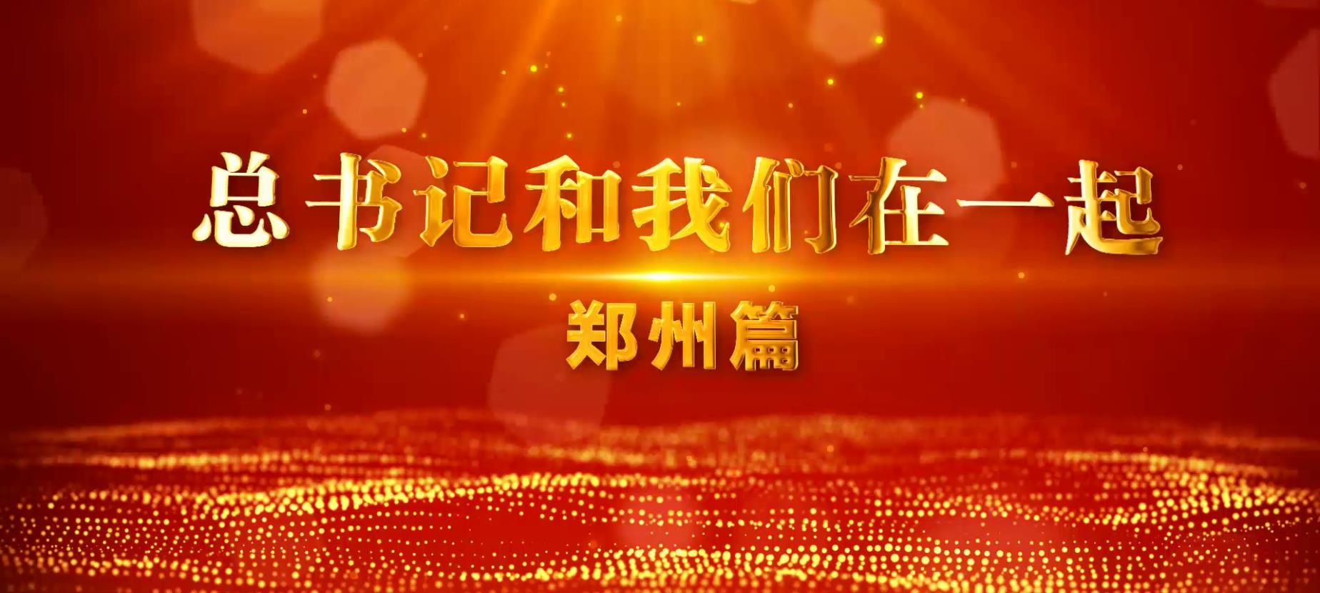 视频丨习近平总书记在河南考察回访记·郑州