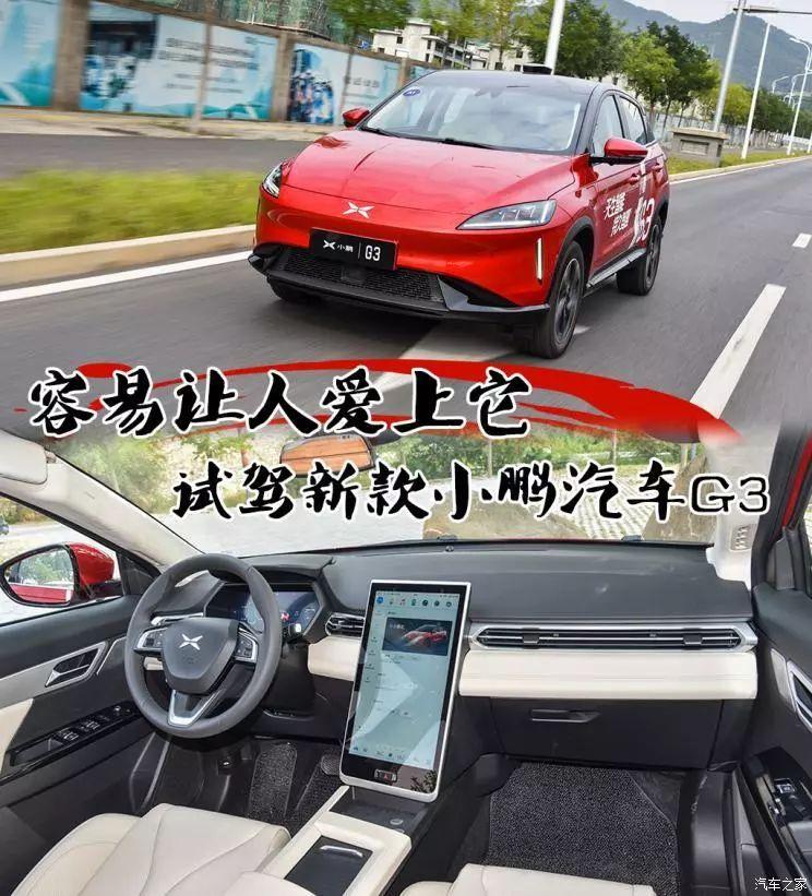 容易让人爱上它试驾新款小鹏汽车G3
