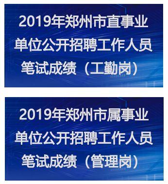 郑州市属事业单位查成绩了!(附:进面名单)