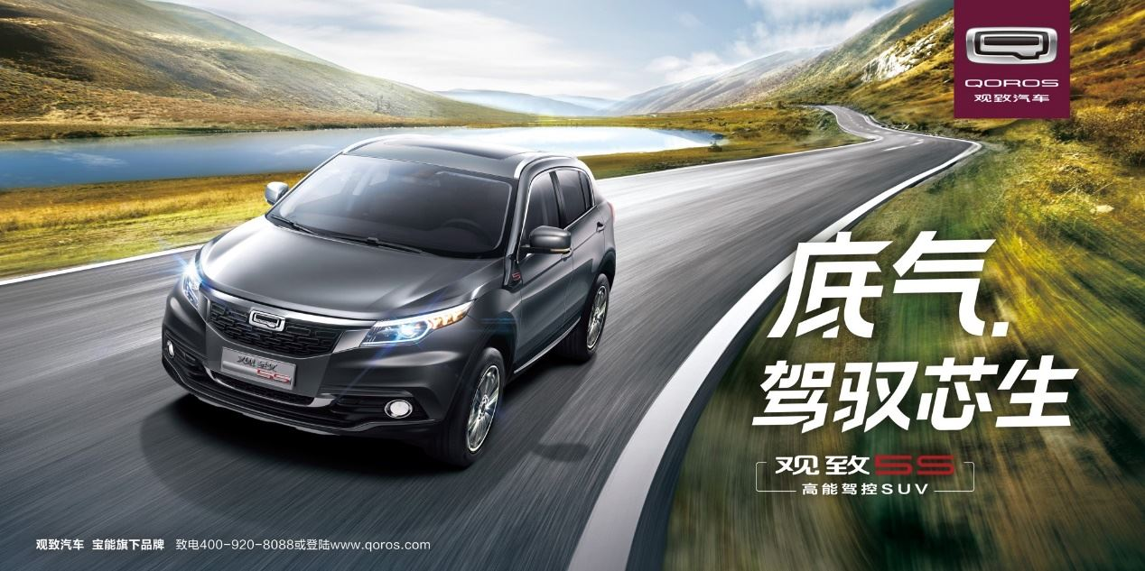 """售价13.88万起:观致5S焕""""芯""""上市 定位""""高能驾控SUV"""""""