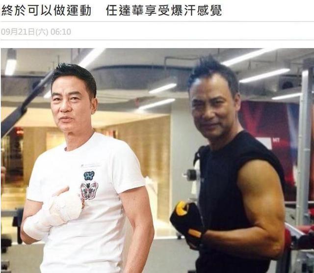 64歲任達華近照身材健美,養傷2個月終于可以鍛煉,傷勢恢復良好