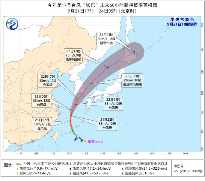 """台风""""塔巴""""将移入朝鲜海峡 中央气象台发台风蓝色预警"""