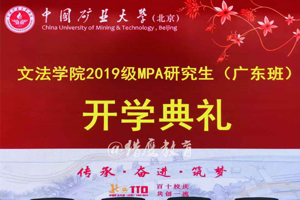 东莞MPA双证:2019级矿大(北京)MPA开学典礼