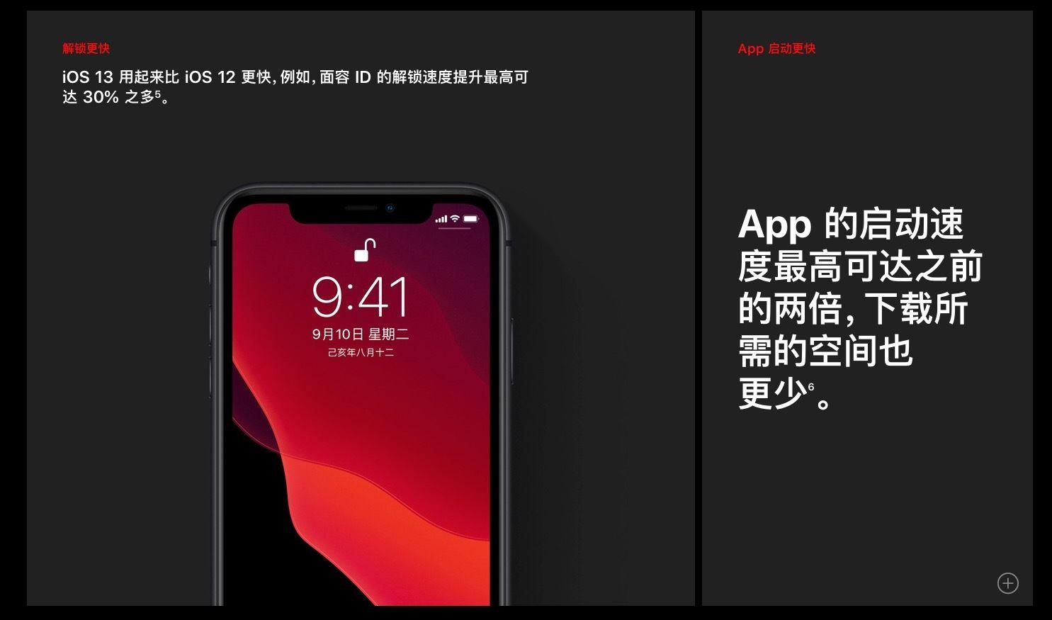 iOS13正式版发布,这5个亮点功能告诉你要不要升级