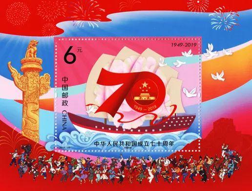 【提示】《中华人民共和国成立七十周年》纪念邮票10月1日发行!