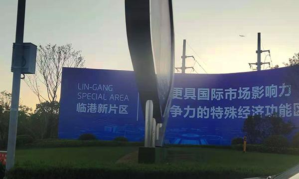 上海国企走进临港新片区 浦发银行:资金支持规模要倍增