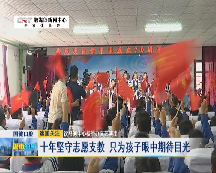 百名支教老师与学生同台演出为新中国成立70周年献礼