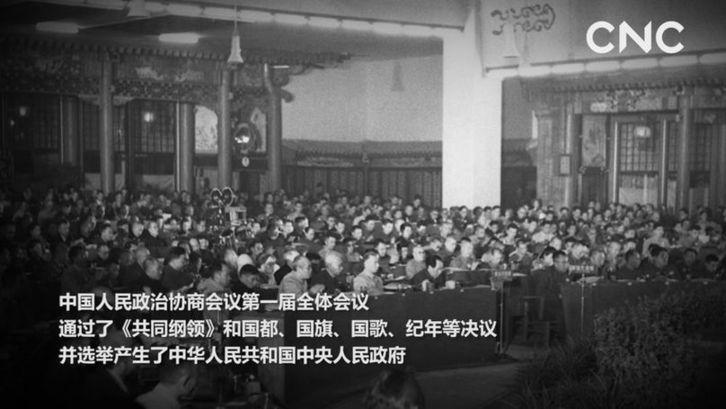 金句来习|70年辉煌人民政协走过的岁月