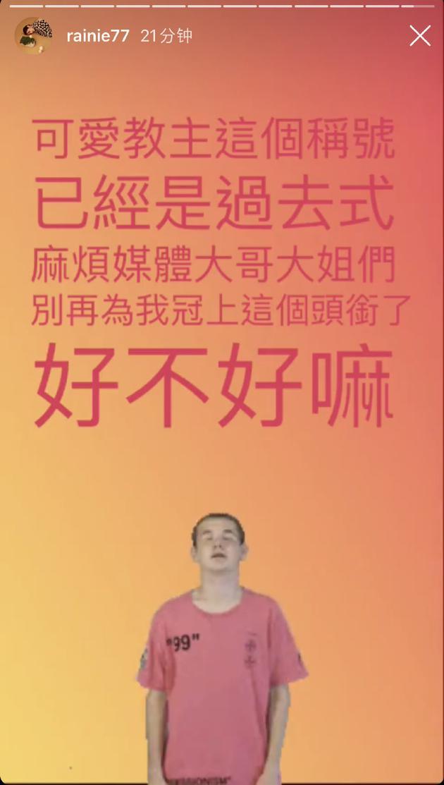 """人妻杨丞琳不愿再被叫""""可爱教主"""":已是过去式"""