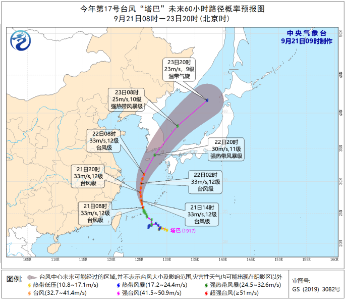 台风巴蓬移入南海这是真的吗?台风巴蓬移入南海令人震惊