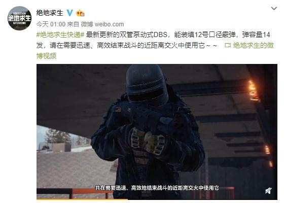 《绝地求生》官方释出DBS新枪宣传片:双倍枪管双倍快感