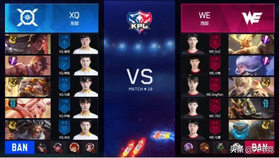 王者荣耀KPL:WE状态回归3:1击败XQ拿到赛季首胜