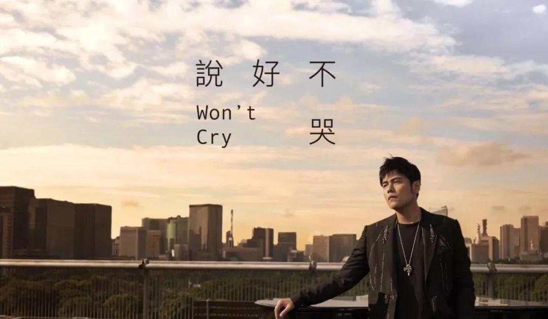 说好不哭,就不哭!