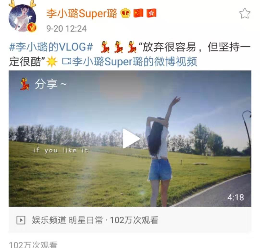 李小璐晒路边热舞视频,网友:好好的明星活成网红