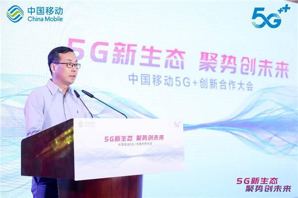 中国移动携手合作伙伴推动5G创新应用加速落地