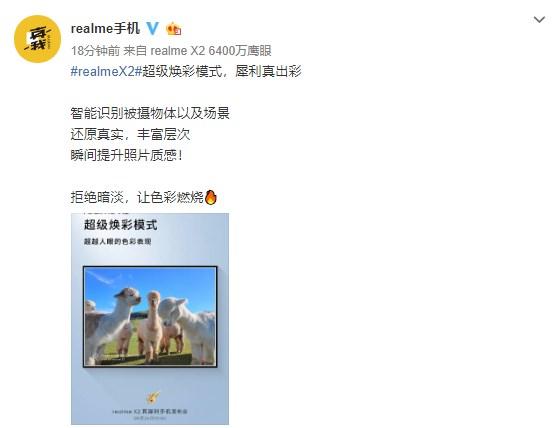 realme再度官宣realmeX2新特性:可智能识别被摄物体以及场景