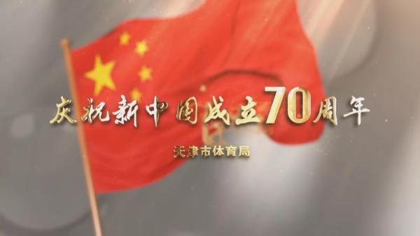 唱出赞美与祝福天津体育向新中国成立70周年献礼