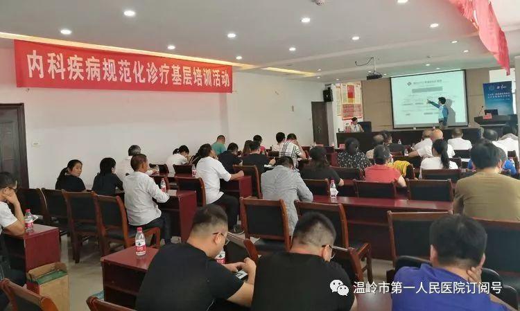 【学术】温岭市内科疾病规范化诊疗基层巡回培训活动圆满落幕