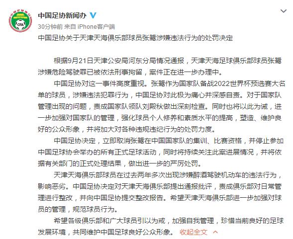 中国足协回应张鹭醉驾:立即取消张鹭在中国国家队的集训、比赛资格