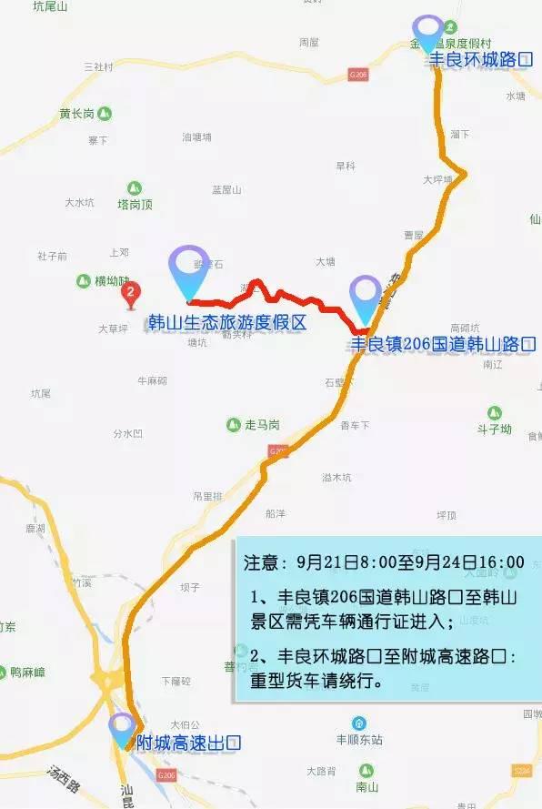 即日起至24日,丰顺丰良韩山景区部分路段实施交通管制