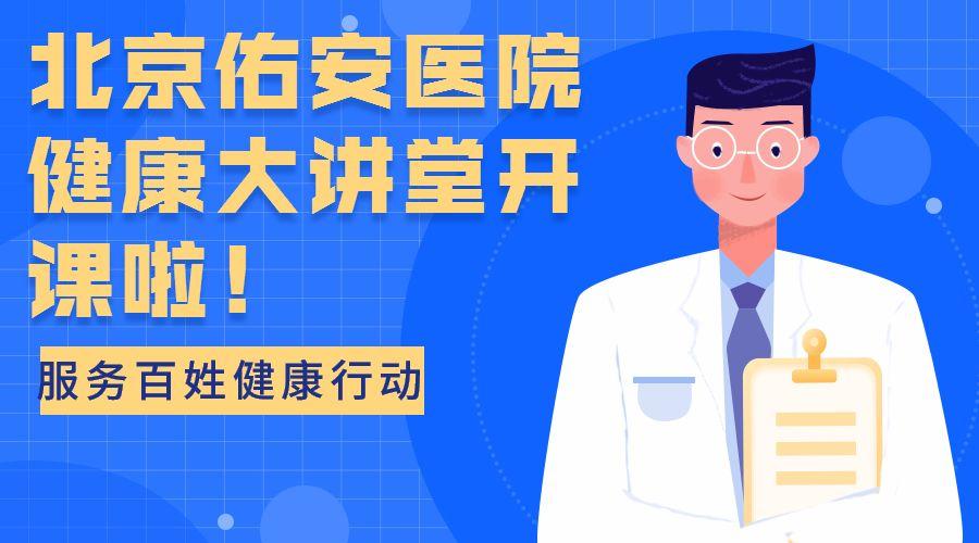 【佑安预告】健康讲堂,佑安义诊活动周欢迎您参加