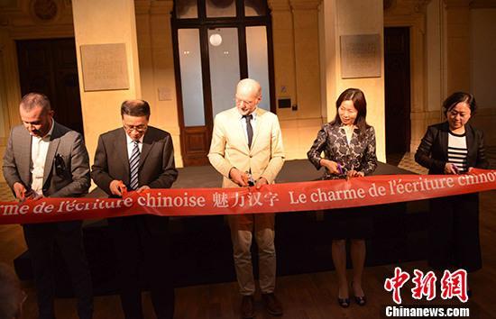 中国文字丝路行——《汉字》国际巡展走进法国里昂