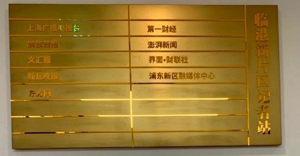 临港新片区新闻中心揭牌,首批9家新闻媒体正式入驻