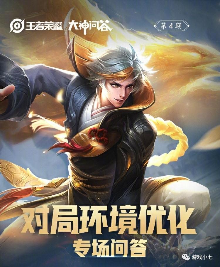 """王者荣耀:玩家要求天美删除""""干得漂亮"""",天美是这样回答的!"""