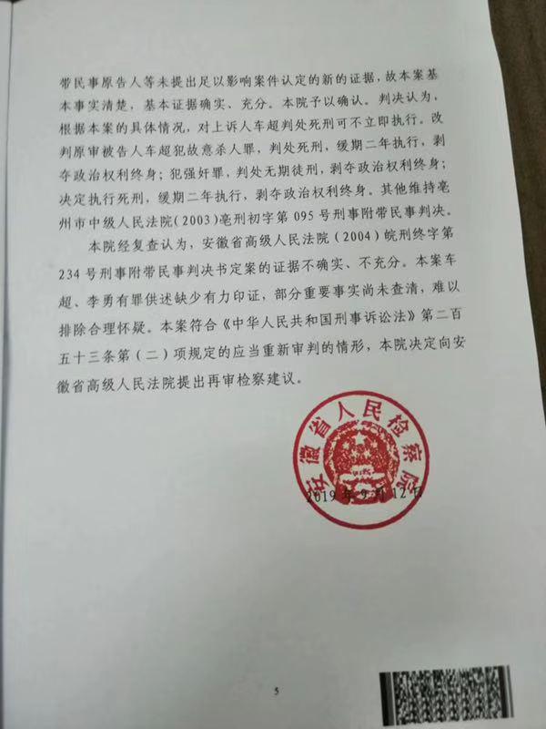 安徽省检决定对车超奸杀案提再审建议:定案证据不确实不充分