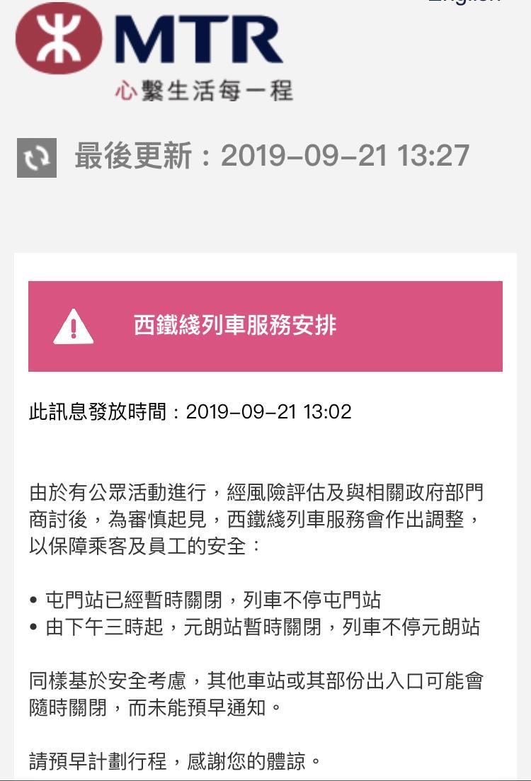 香港屯门下午有公众活动,基于安全考虑港铁两个车站暂时关闭