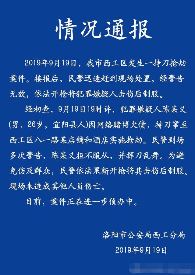 洛阳一男子持刀抢劫酒店 经警告无效民警开枪将其击伤后制服