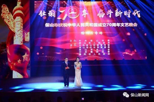 <b>保山庆祝新中国成立70周年文艺展演隆阳专场举行</b>