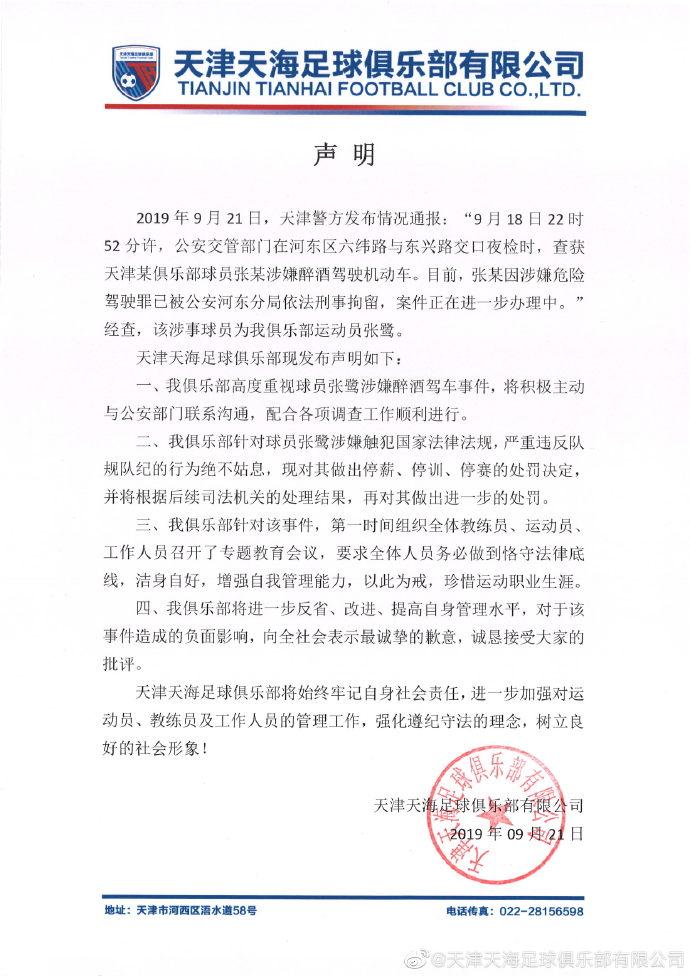 天津天海声明:张鹭停薪停训停赛俱乐部已召开专题教育会议
