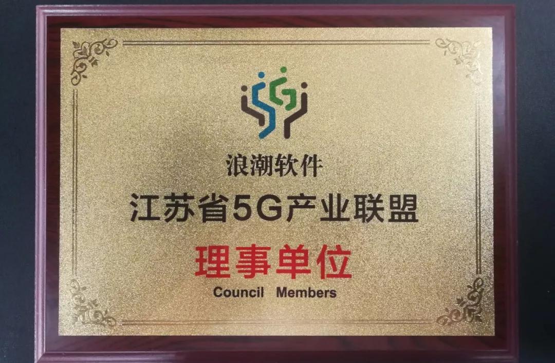 浪潮加入江苏省5G产业联盟