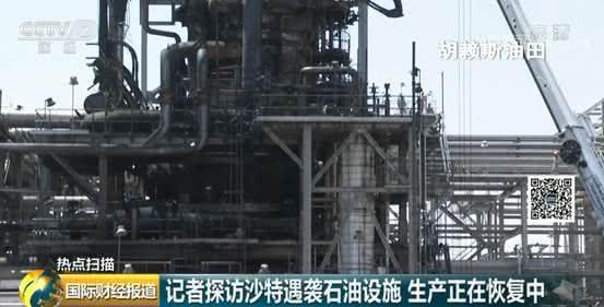沙特阿美遇袭设施内部画面首次公布原油稳定塔部件严重变形