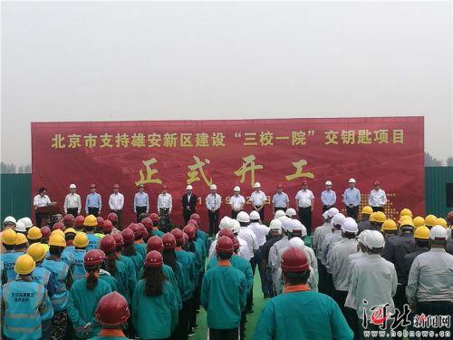 """<b>北京市支持雄安新区建设""""三校一院""""交钥匙项目正式开工</b>"""