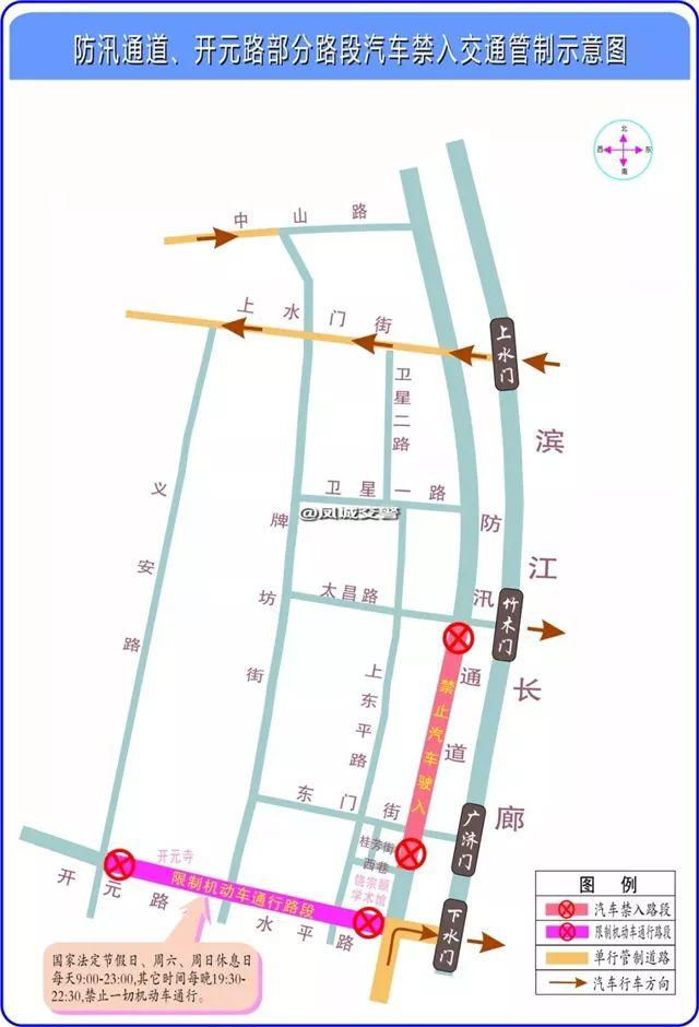 防汛通道、开元路、水平路部分路段实行汽车禁行交通管制
