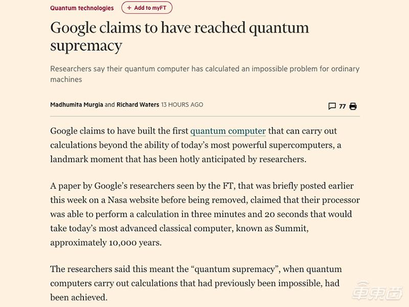 谷歌登顶量子霸权?3分20秒完成计算,世界第一超算要花1万年