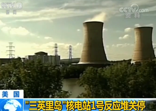 """美国""""三英里岛""""核电站1号反应堆因资金不足被关停"""