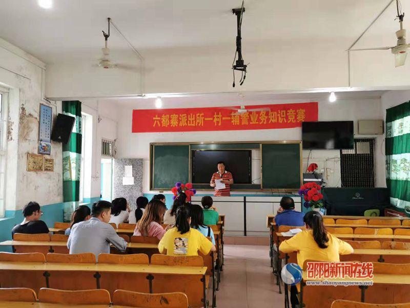 隆回县六都寨镇中心小学召开田径运动会裁判员会议