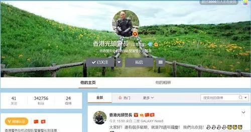 香港警察开通微博账号,感受到满满温暖。