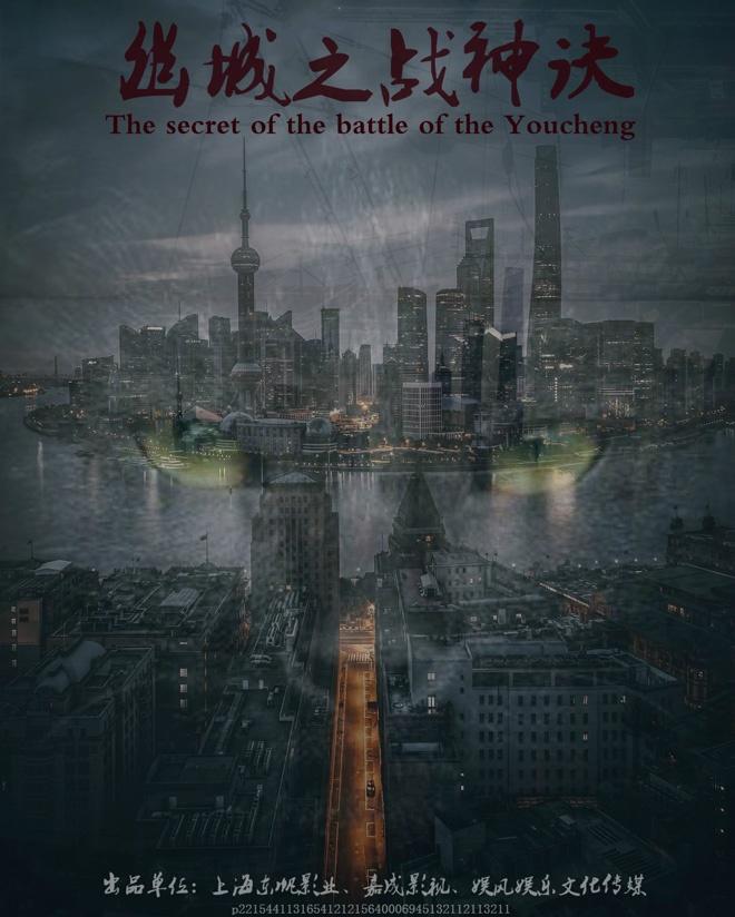 电影《幽城之战神决》新闻发布会 即将筹备开机